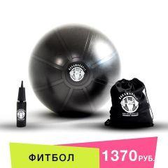 Фитбол RAKAMAKAFIT 55см